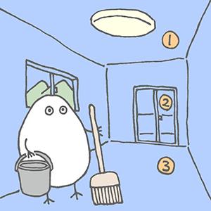 大掃除を効率的にするひとぐら君