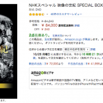今夜9時NHKで「新・映像の世紀」が放送されます。内容は?前作との違いは?/「映像の世紀」のリマスター版DVDBOXも予約開始